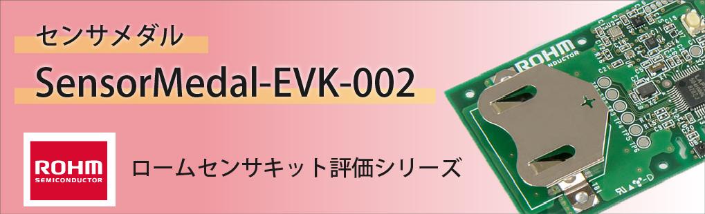 センサメダルSensorMedal-EVK-002