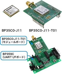 BP35C0-J11についての製品画像とBP35C0-J11-T01の画像