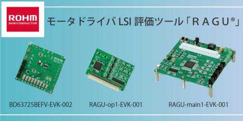 ROHM RAGUシリーズ