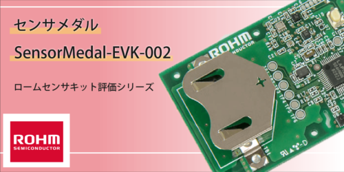 SensorMedal-EVK-002へのリンク画像