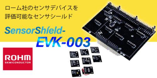 ROHMのSensorShield-EVK-003