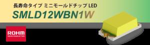 SMLD12WBN1Wの製品画像