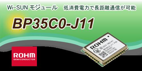 BP35C0-J11の製品画像