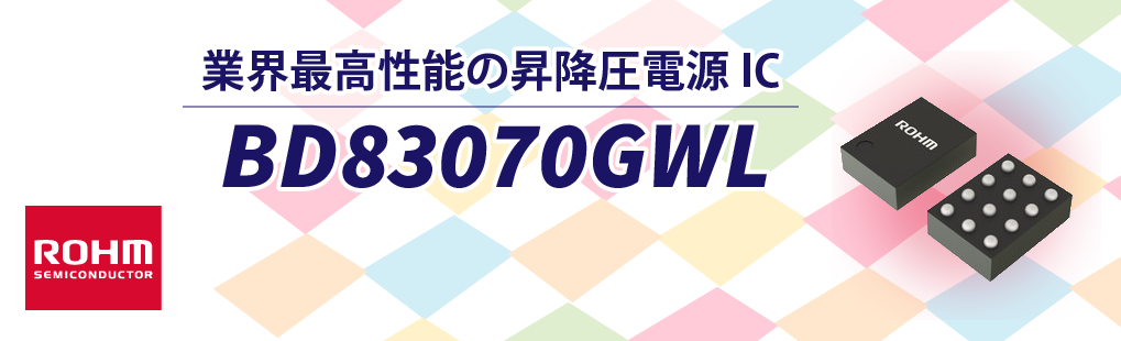 BD83070GWLの製品画像とタイトル