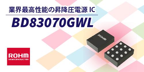 BD83070GWLの製品画像