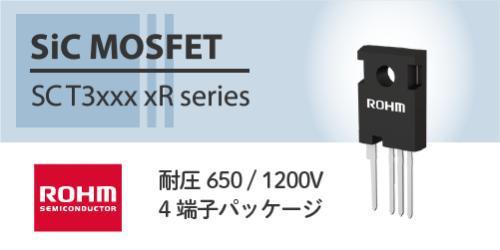 SicMOSFETのSCT3xxx xR series