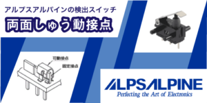 アルプスアルパインの検出スイッチの両面しゅう動接点