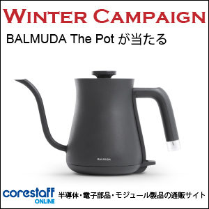 Winter Campaign