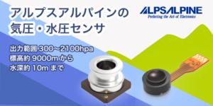 アルプスアルパインの気圧水深センサ