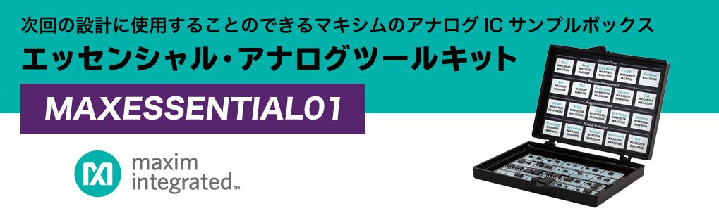 マキシムのアナログICサンプルボックスMAXESSENTIAL01