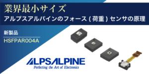 ALPSALPINEアルプスアルパインのフォースセンサ