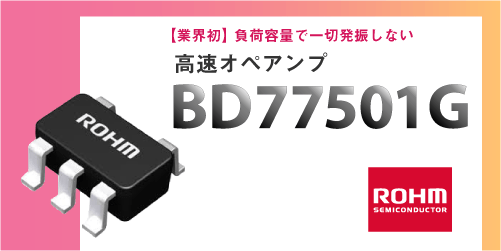 ROHMのBD77501G