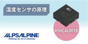 HSHCAL001B
