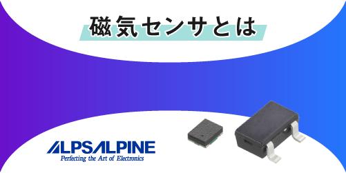 ALPSALPINEの磁気センサとは