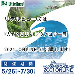 Littelfuse社展示会