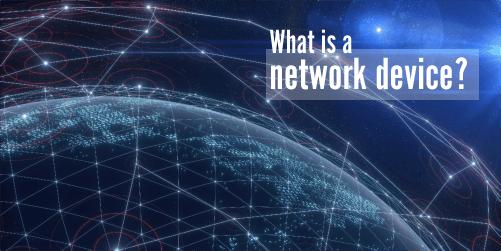 ネットワーク機器